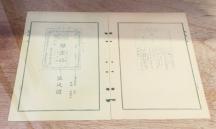 帝國大學時期學生證